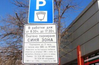 парковка в болгарии
