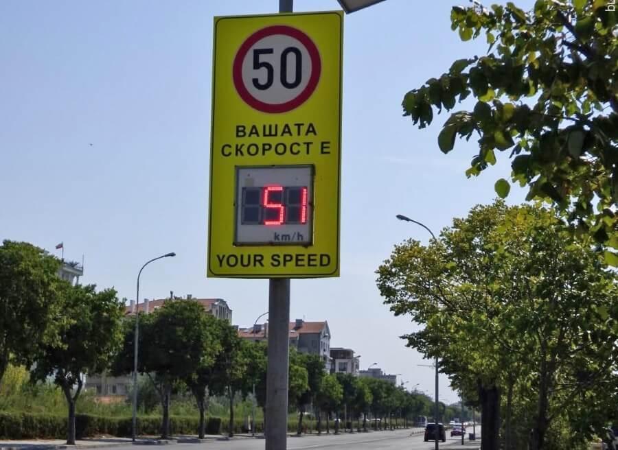 скоростной режим в болгарии